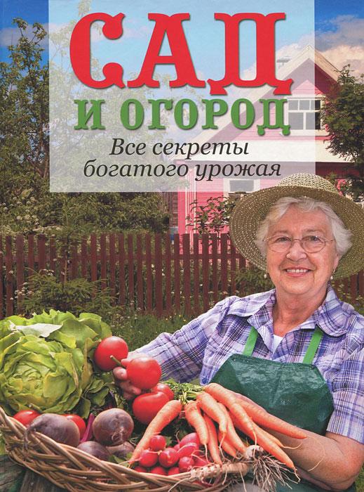 Сад и огород. Все секреты богатого урожая коцарева н южанина в успешный сад и огород все секреты высоких урожаев