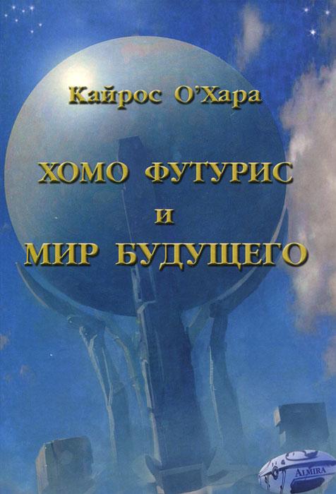 Кайрос О`Хара Хомо футурис и Мир будущего