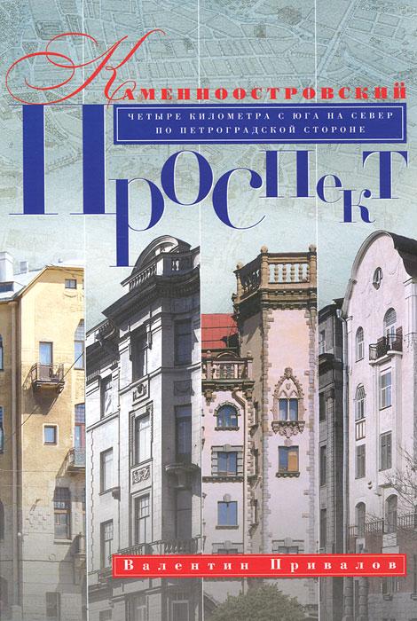 Валентин Привалов Каменноостровский проспект