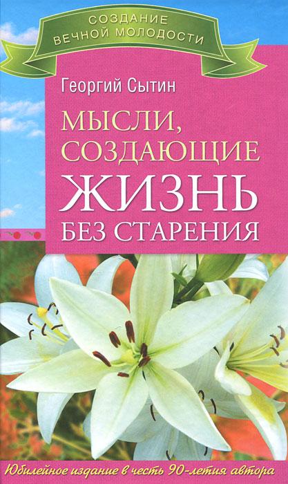 Георгий Сытин Мысли, создающие жизнь без старения