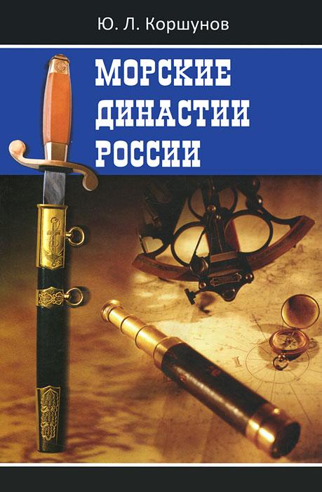 Ю. Л. Коршунов Морские династии России книга стала уставать