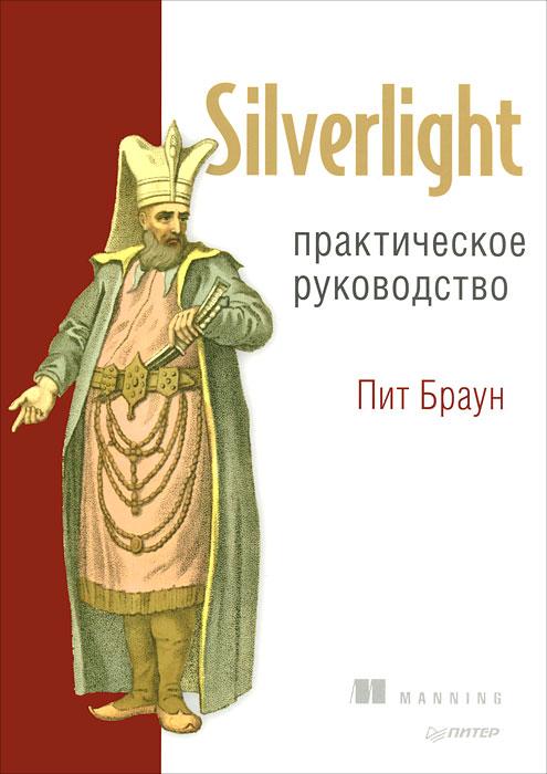 ПитБраун. Silverlight. Практическое руководство