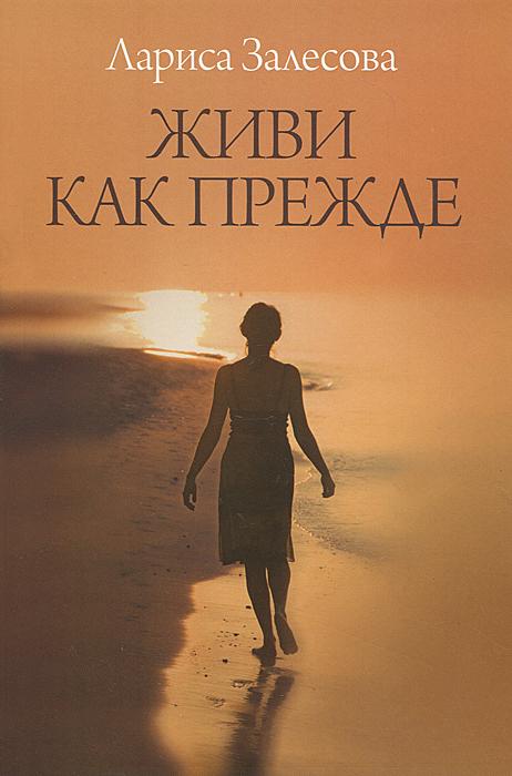 Лариса Залесова Живи как прежде женщины в литературе авторы героини исследователи
