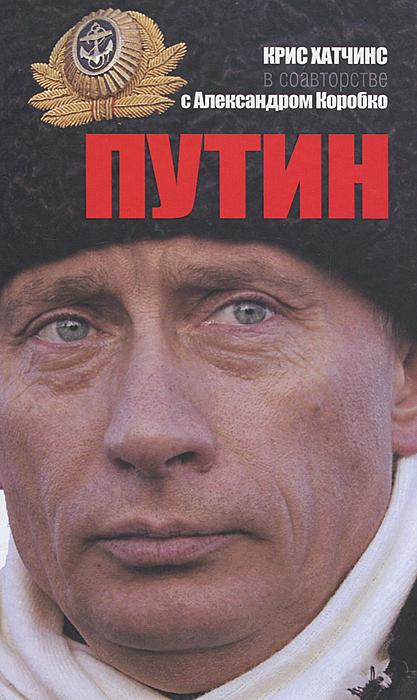 Скачать Путин быстро