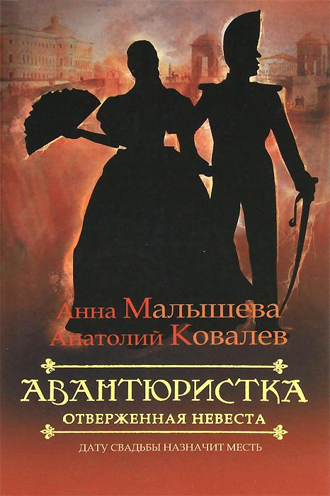 Анна Малышева Авантюристка. В 4 книгах. Книга 3. Отверженная невеста