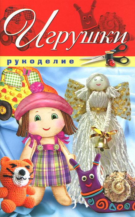Е. А. Шилкова Игрушки игрушки для детей