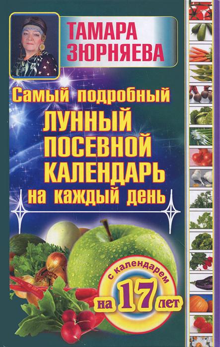 Тамара Зюрняева Самый подробный лунный посевной календарь на каждый день зюрняева т азарова ю луна помогает привлечь деньги лунный календарь на 20 лет