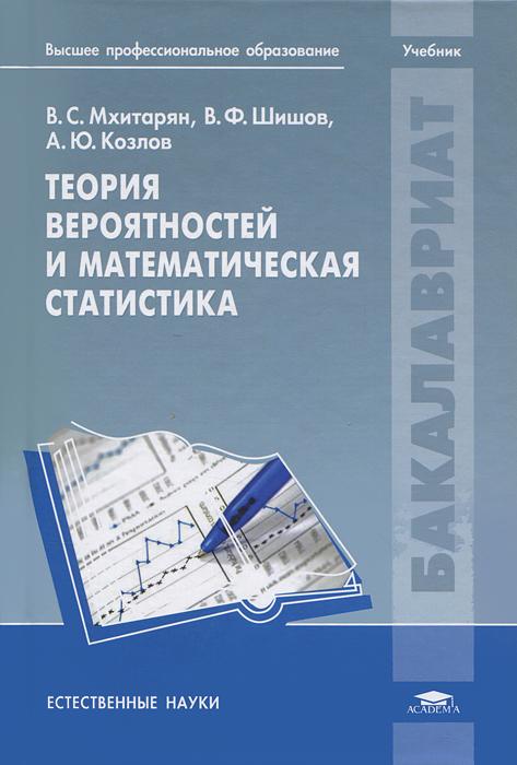 В. С. Мхитарян, В. Ф. Шишов, А. Ю. Козлов Теория вероятностей и математическая статистика