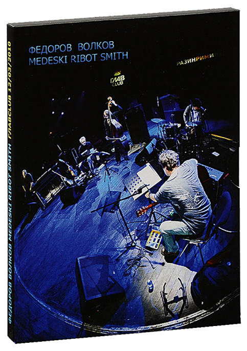 Федоров, Волков, Medeski, Ribot, Smith: Главclub 12/03/2010