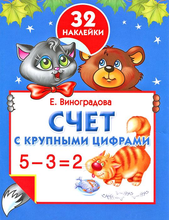 Е. Виноградова Счет с крупными цифрами жукова олеся станиславовна первая книга для чтения с крупными буквами и наклейками