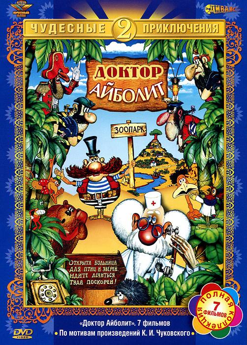 Чудесные приключения 2: Доктор Айболит игра yoh ho доктор айболит ддк 01 д 02