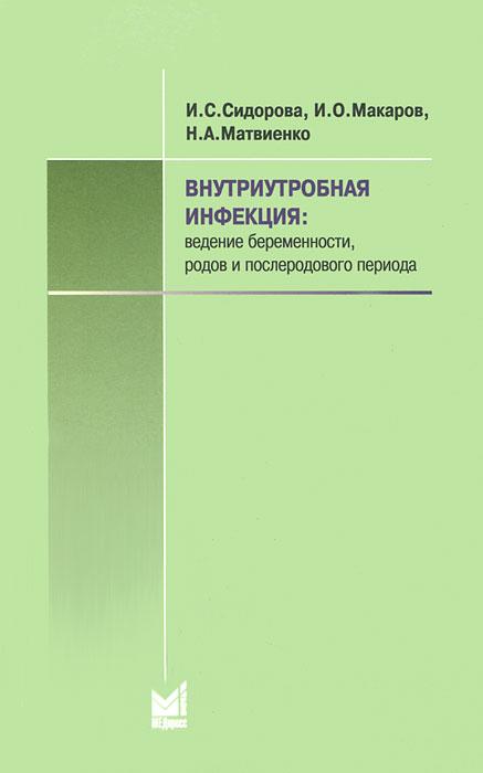 Внутриутробная инфекция. Ведение беременности, родов и послеродового периода