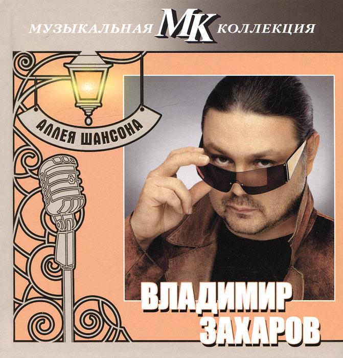 Владимир Захаров. Аллея шансона