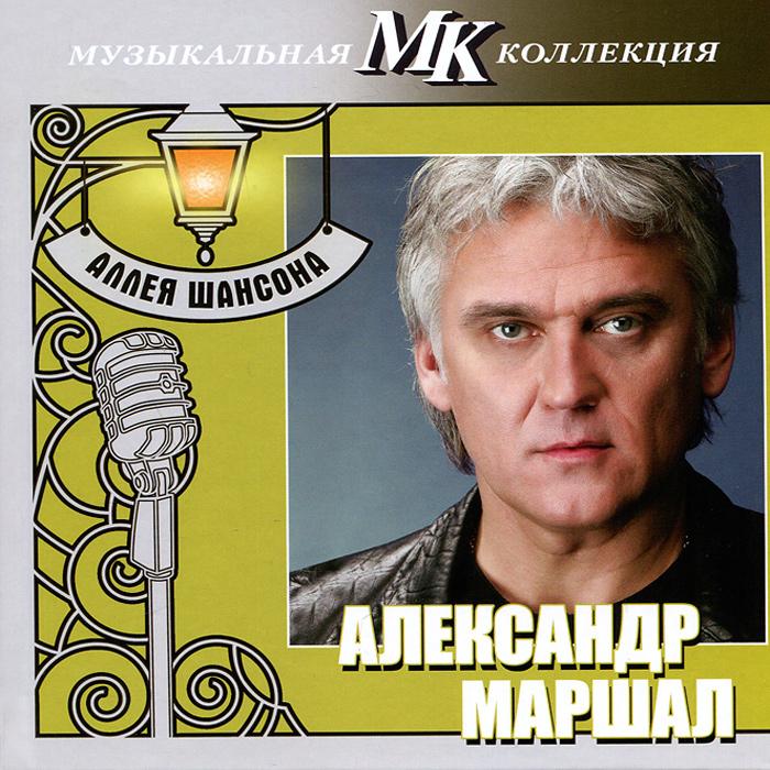 Александр Маршал. Аллея шансона