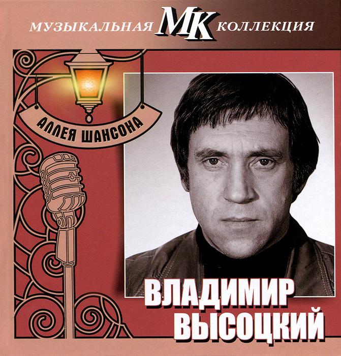 Владимир Высоцкий. Аллея шансона
