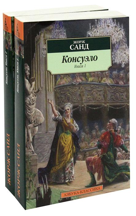 Жорж Санд Консуэло (комплект из 2 книг) жорж санд графиня рудольштадт