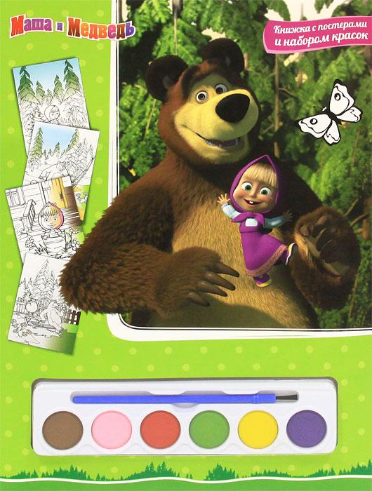 Маша и Медведь. Раскраска (+ краски) набор весело рисуем