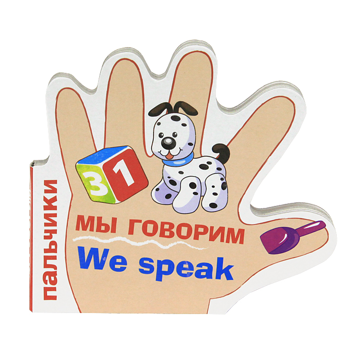 Пальчики. Мы говорим / We speak