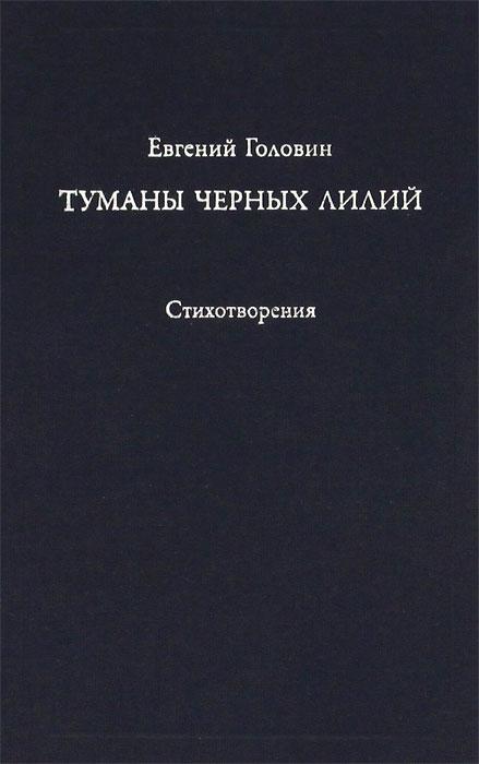 Евгений Головин Туманы черных лилий