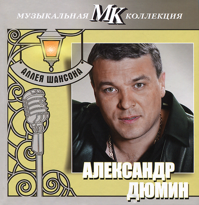 Александр Дюмин Александр Дюмин. Аллея шансона парфюмерная вода dkny be delicious be desired 50 мл женская