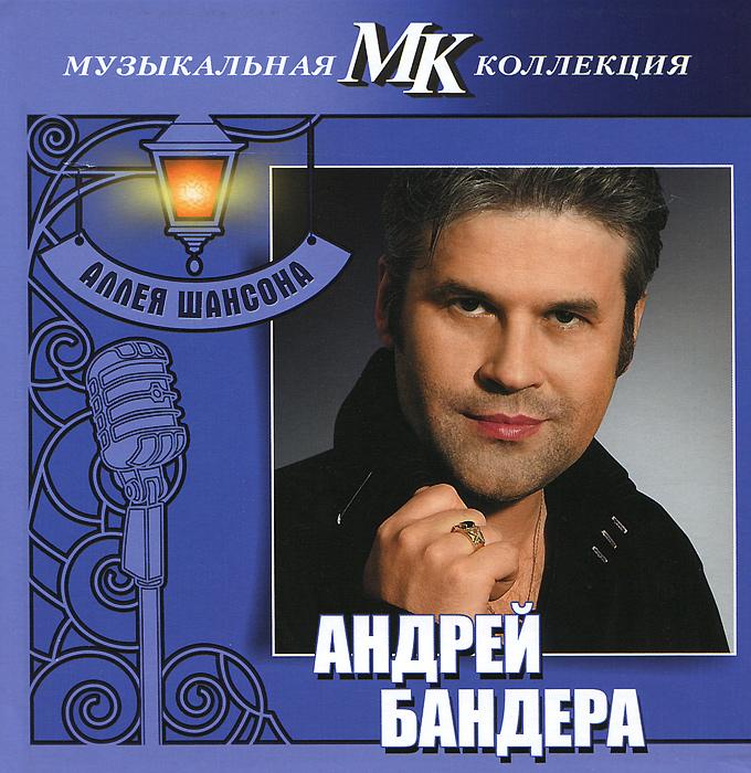 Андрей Бандера Андрей Бандера. Аллея шансона андрей кутерницкий лилечка