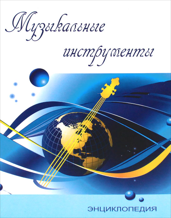 Музыкальные инструменты. Энциклопедия музыкальные инструменты деревянные