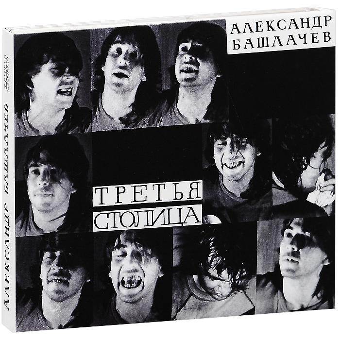 Александр Башлачев. Третья столица (2 CD)