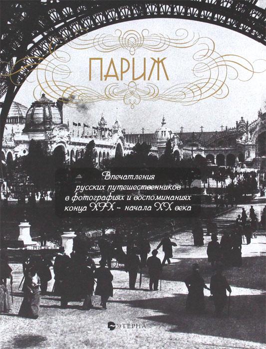 Е. В. Лаврентьева Париж