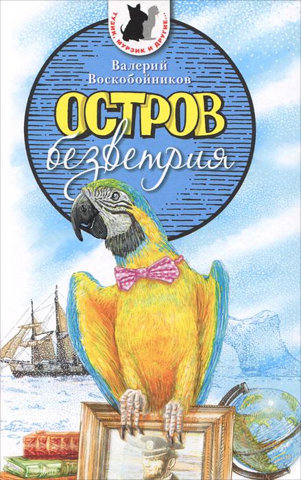 Валерий Воскобойников Остров безветрия остров капитанов книга