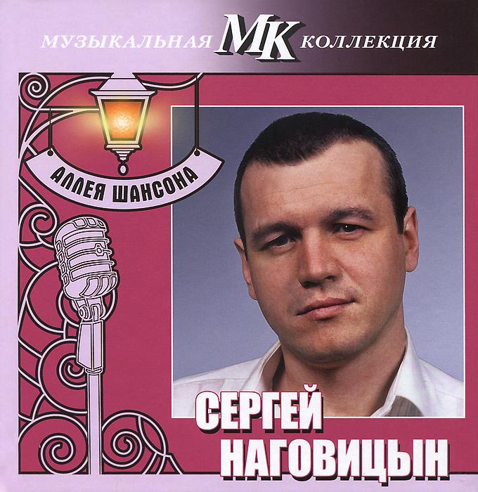 Сергей Наговицын. Аллея шансона