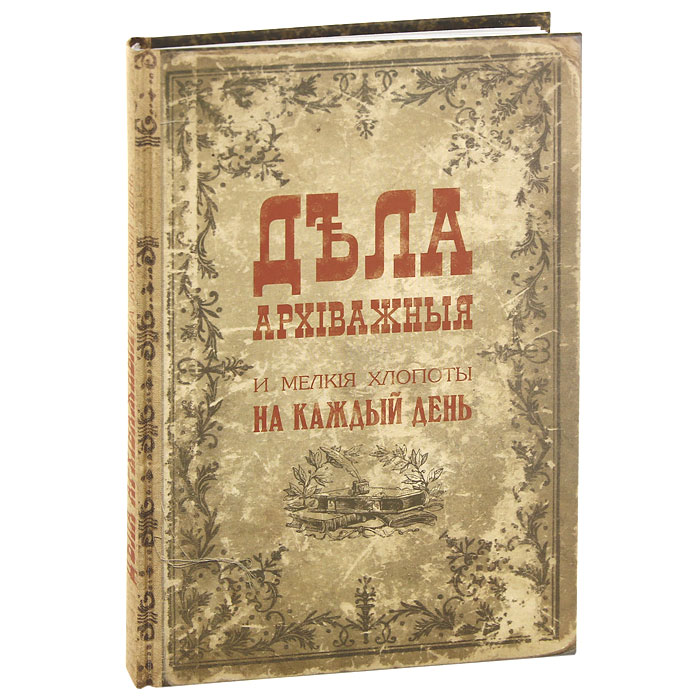 Книга для записей Дела Архиважные книга для записей с практическими упражнениями для здорового позвоночника
