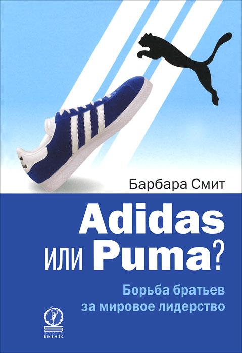 Барбара Смит Adidas или Puma? Борьба братьев за мировое лидерство adidas ярославль каталог товаров