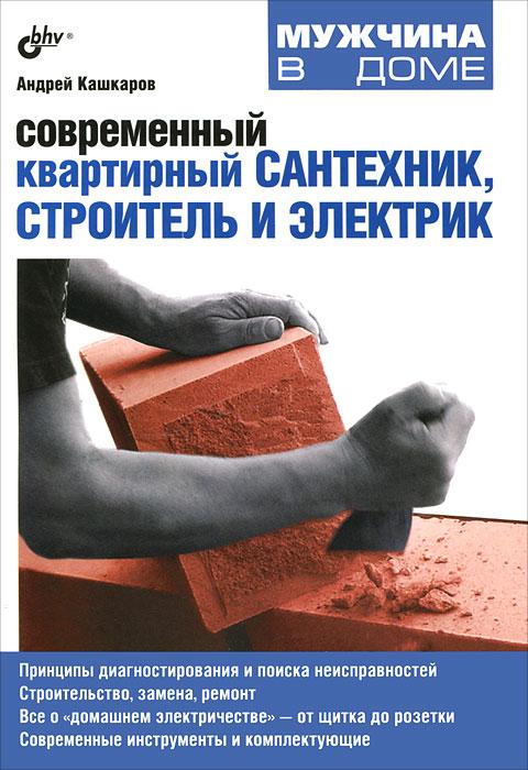 Андрей Кашкаров Современный квартирный сантехник, строитель и электрик