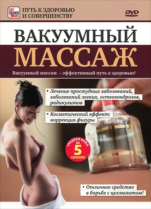 Zakazat.ru: Вакуумный массаж