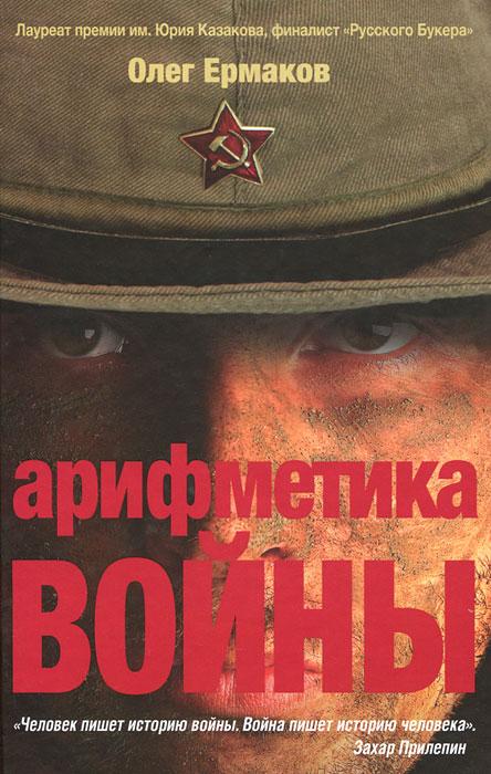 Олег Ермаков Арифметика войны