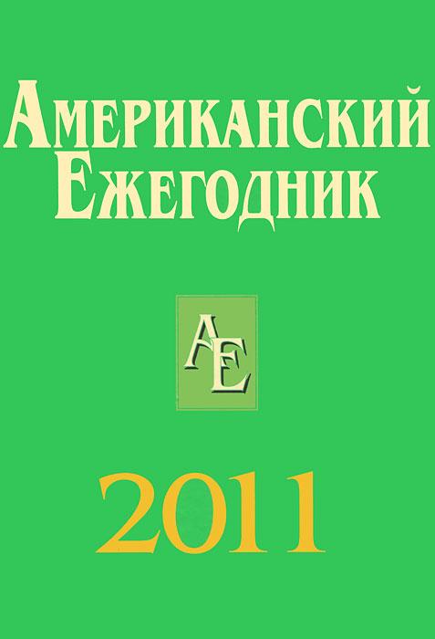 Американский ежегодник 2011 товарищество российско американской резиновой мануфактуры под фирмой треугольник