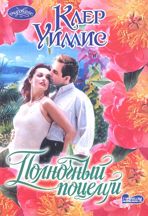Клер Уиллис Полночный поцелуй ирина горюнова одна женщина один мужчина