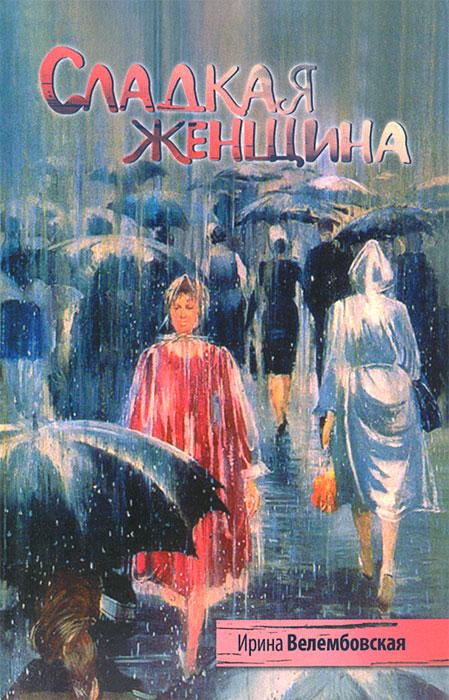 Ирина Велембовская Сладкая женщина ирина ясакова женщина и ее карьера