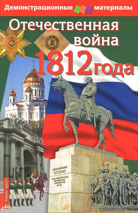 Отечественная война 1812 года. Демонстрационный материал