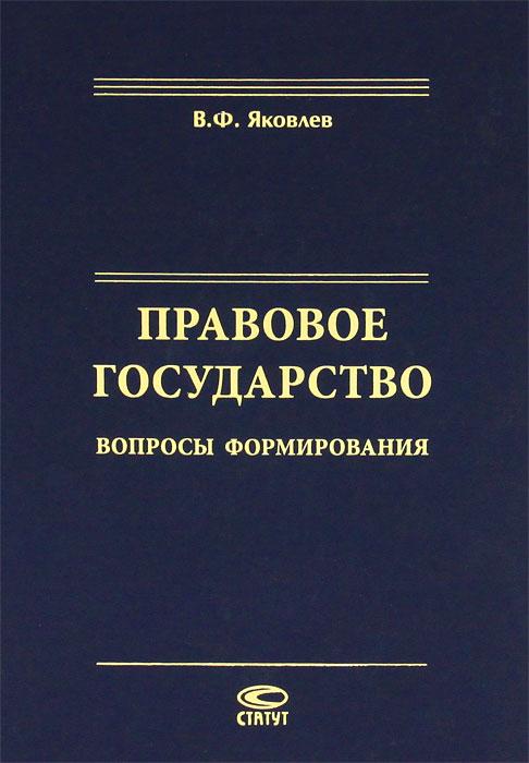 В. Ф. Яковлев Правовое государство. Вопросы формирования