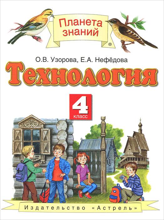 О. В. Узорова, Е. А. Нефёдова Технология. 4 класс. Учебник