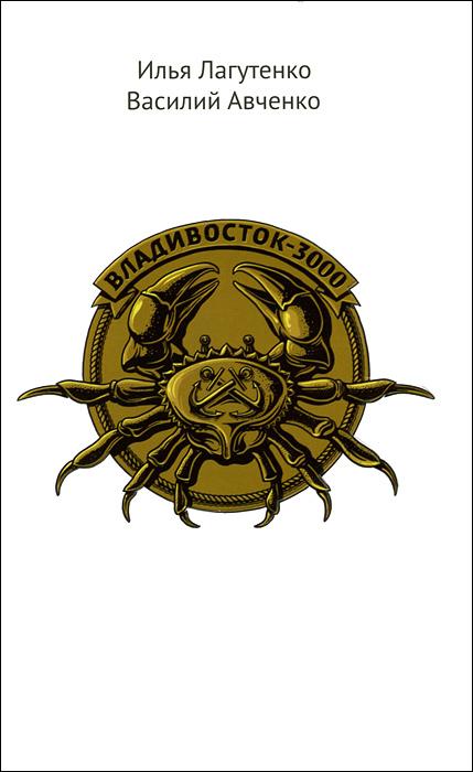 Илья Лагутенко, Василий Авченко Владивосток-3000