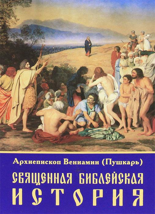 Священная Библейская история. Архиепископ Вениамин (Пушкарь)