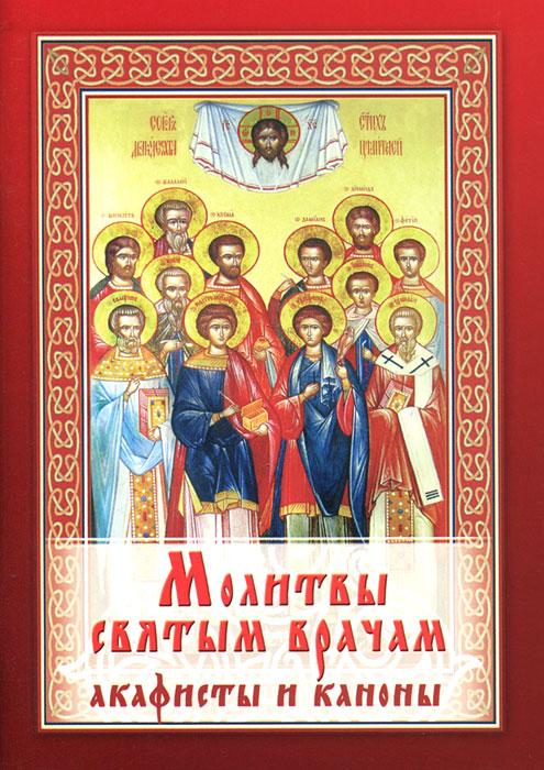 Молитвы святым врачам. Акафисты и каноны