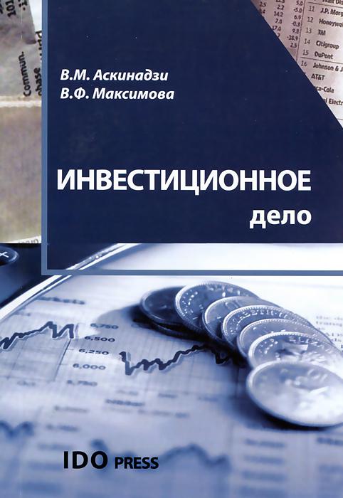 В. М. Аскинадзи, В. Ф. Максимова Инвестиционное дело а ф шориков экспертная система инвестиционного проектирования