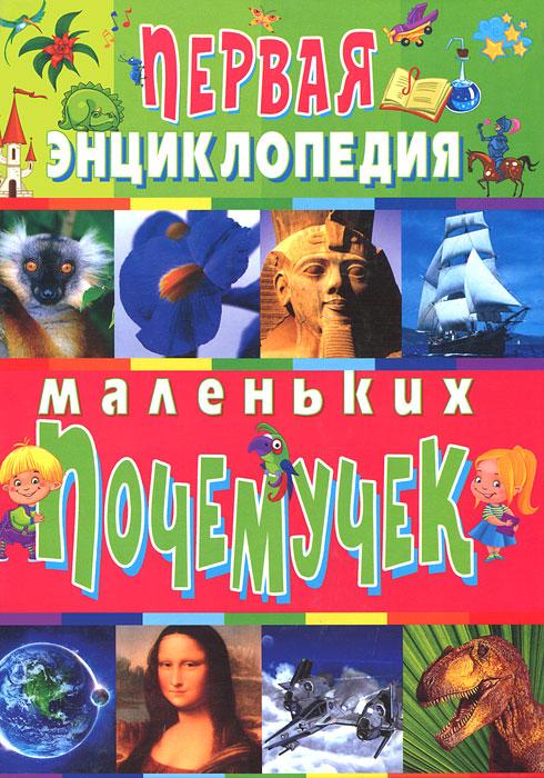 Первая энциклопедия маленьких почемучек. Т. В. Скиба