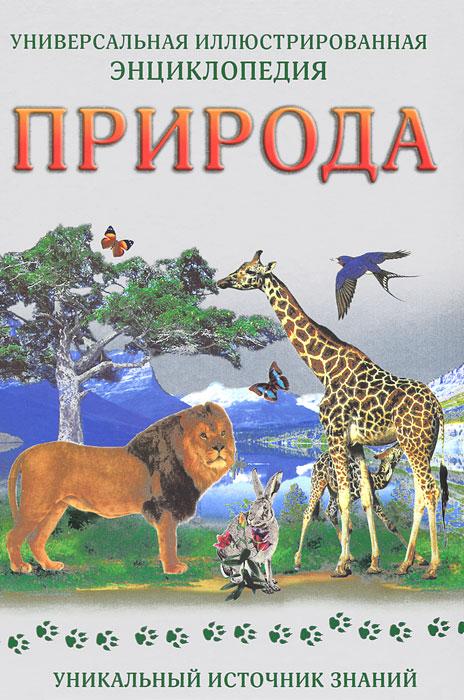 Природа. Универсальная иллюстрированная энциклопедия иллюстрированная книга о собаках