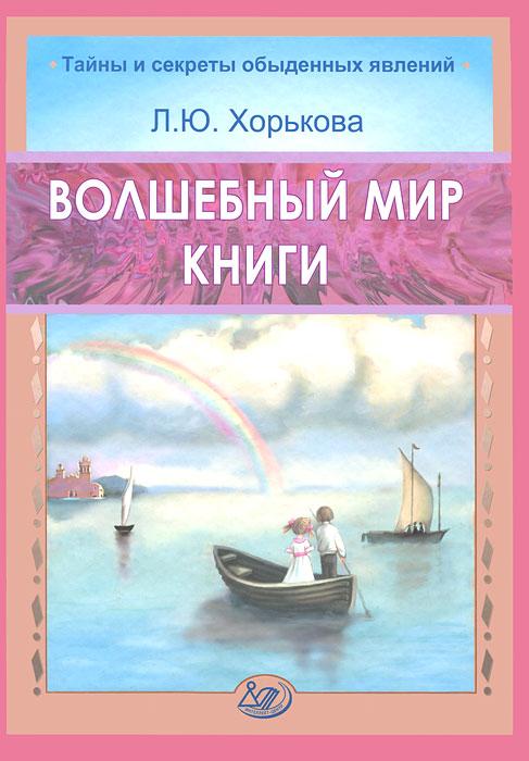Л. Ю. Хорькова Волшебный мир книги никитин ю человек изменивший мир