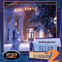 Старые песни о главном - 2