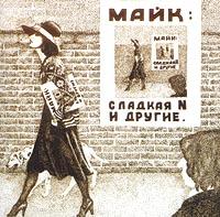 Михаил (Майк) Науменко Майк: Сладкая N и другие детский матрас седьмое небо кроха зебра